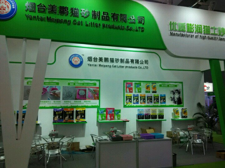 Yantai Meipeng Cat Litter 2017 CIPS Pet Fair